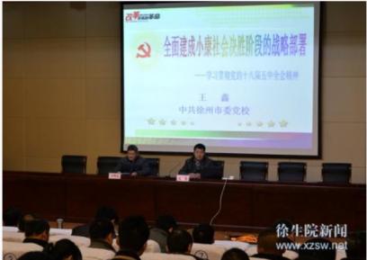 徐州市委宣讲团来我院宣讲党的十八大五中全会精神