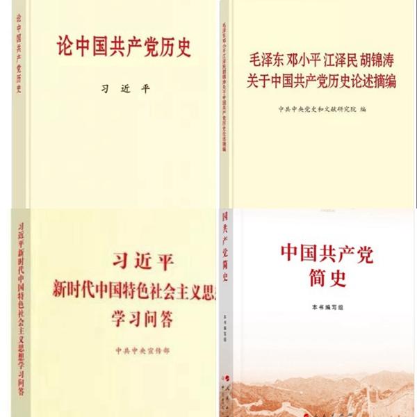 学校党史学习教育领导小组办公室发放学习书籍