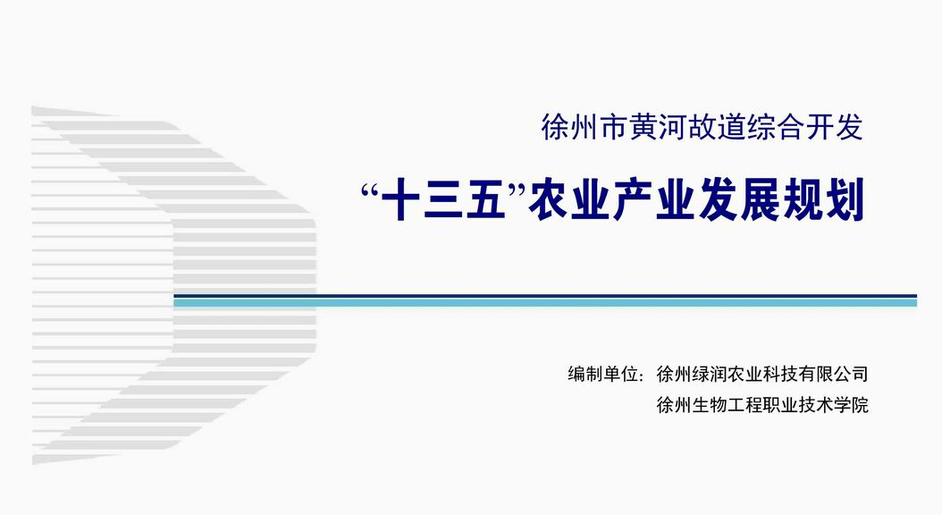 黄河故道综合开发规划