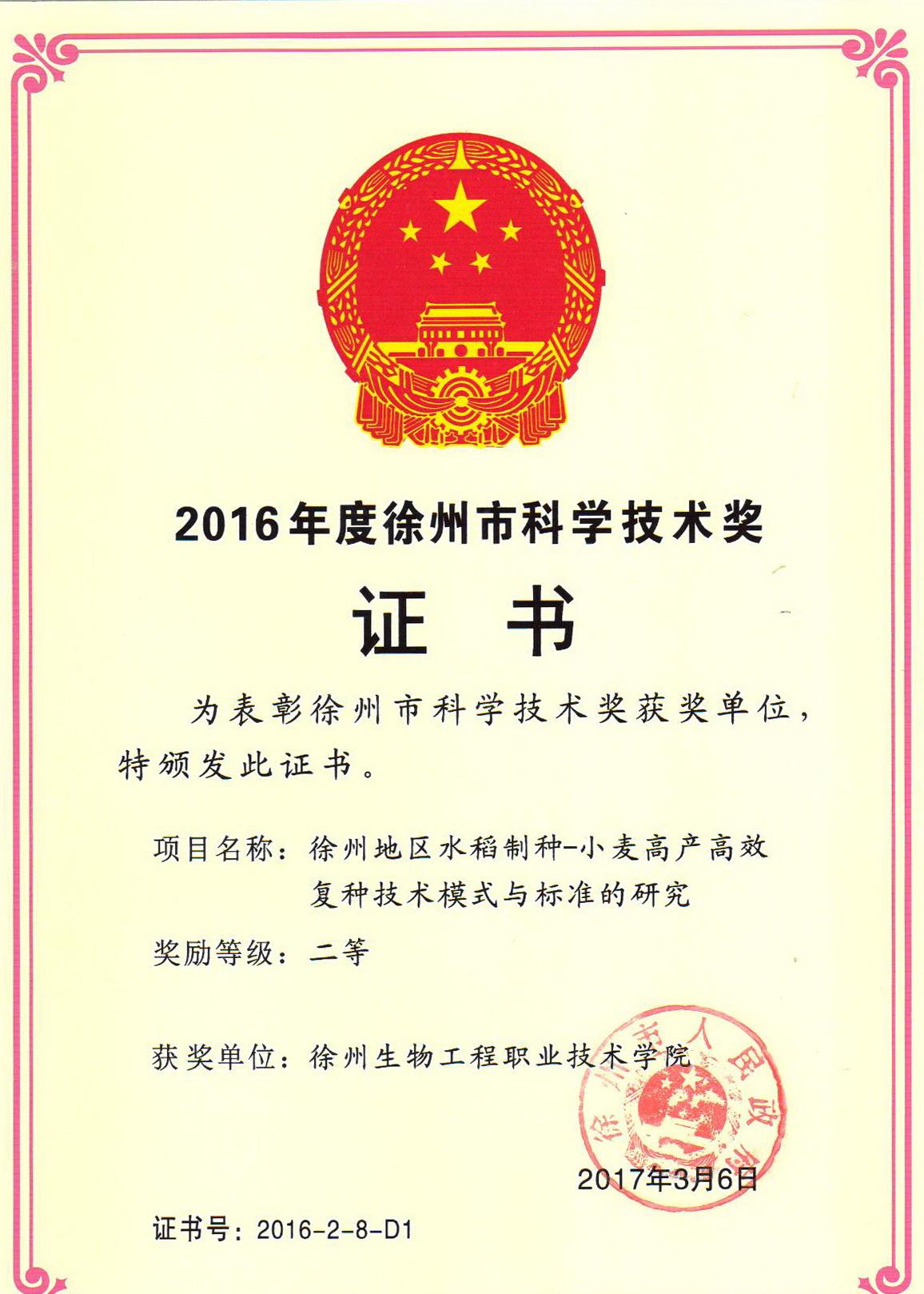 徐州市科学技术二等奖