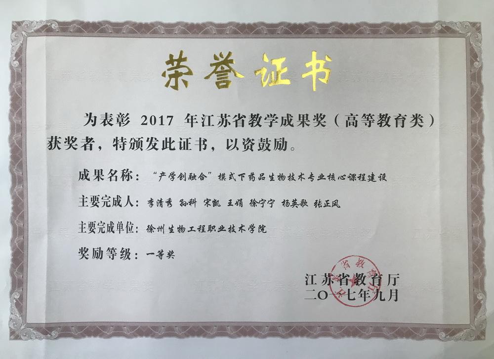 江苏省教学成果一等奖
