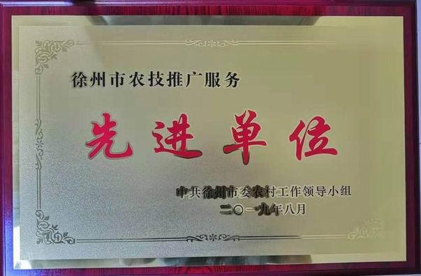 徐州市农技推广服务先进单位