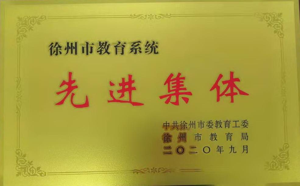 徐州市教育系统先进集体