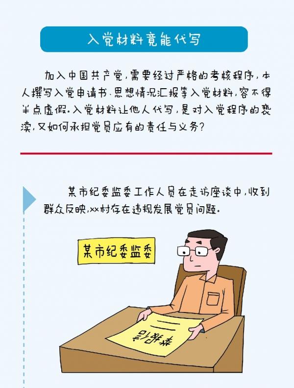漫画说纪   入党材料竟能代写