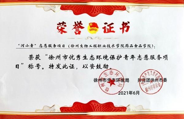 """我校""""河小青""""志愿服务项目获评""""徐州市优秀生态环境保护青年志愿服务项目"""""""