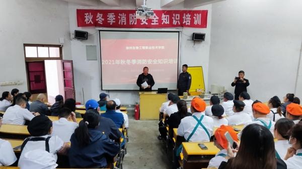我校组织秋冬季消防安全知识专题讲座