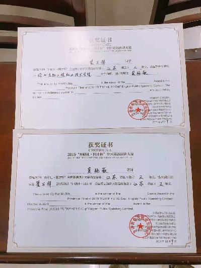 获奖证书2