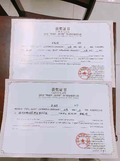 获奖证书3